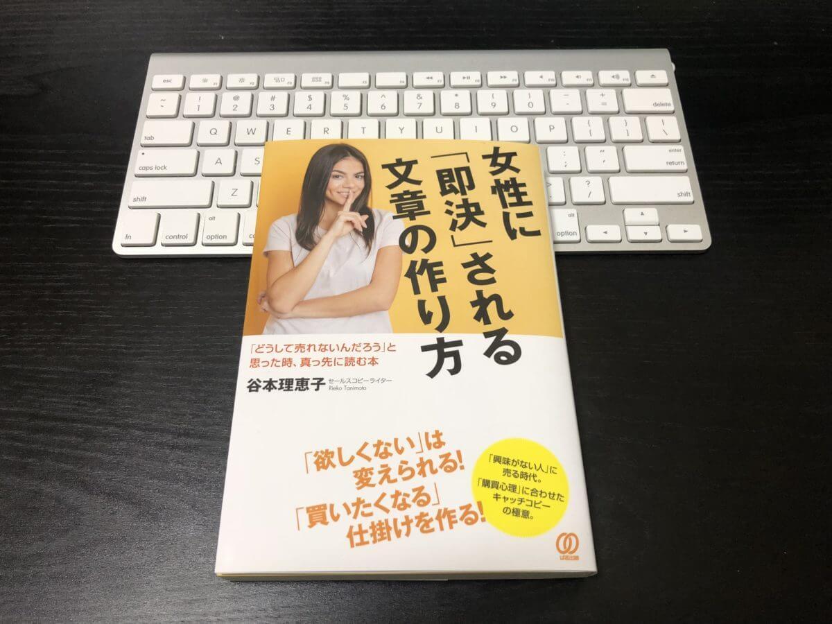 女性に「即決」される文章の作り方