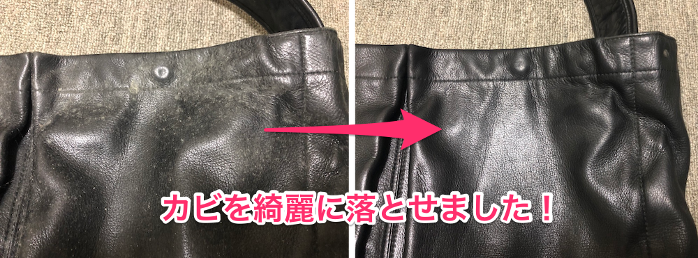 革のバッグ・鞄のカビを取る方法
