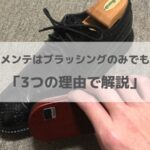 革靴のメンテナンスはブラッシングのみ