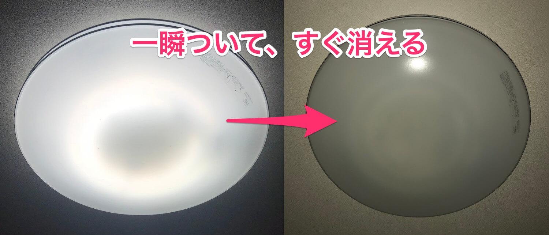 シーリングライト(丸型蛍光灯)がすぐ消える