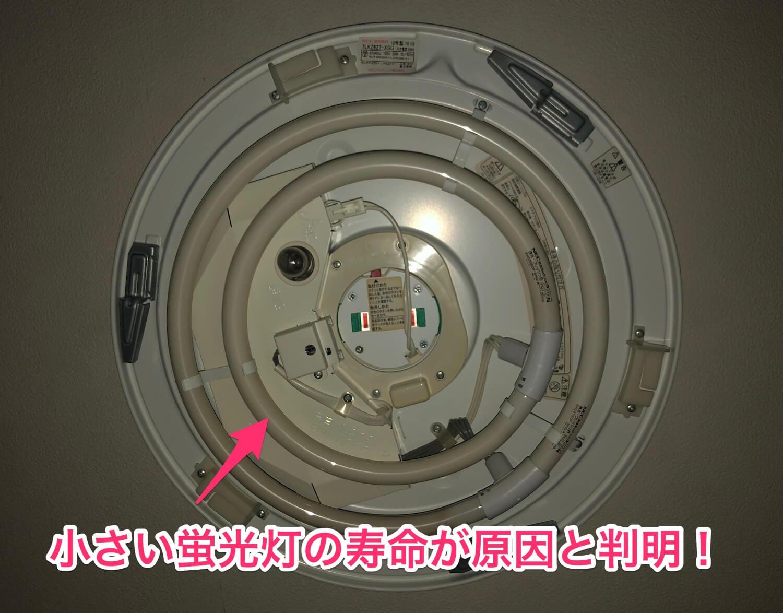 蛍光灯がすぐ消える原因は小さい蛍光灯の寿命だと判明