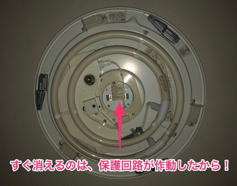 蛍光灯がすぐ消えるのは「保護回路」が作動したから