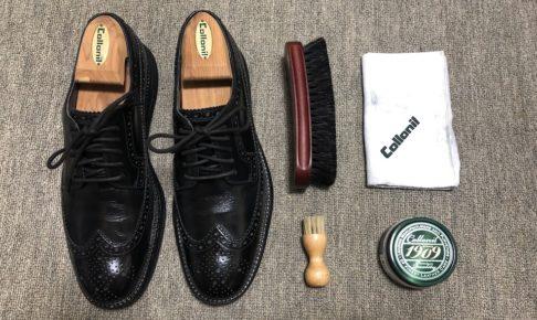 靴磨きセットで最低限必要なおすすめの道具