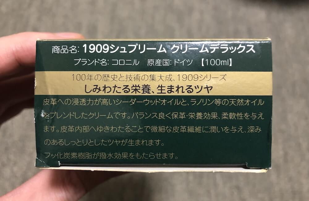 コロニルの1909シュプリームクリームデラックスの箱
