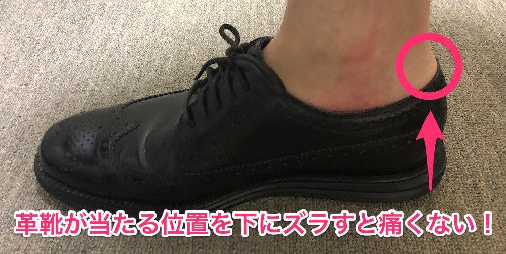 革靴の靴擦れが痛く無くなる