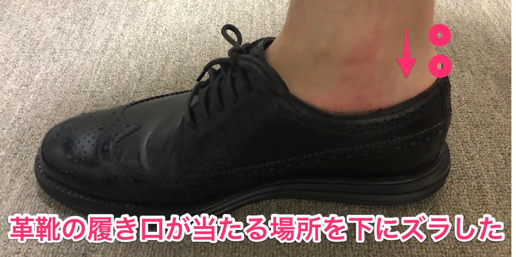 革靴の靴擦れが痛い箇所