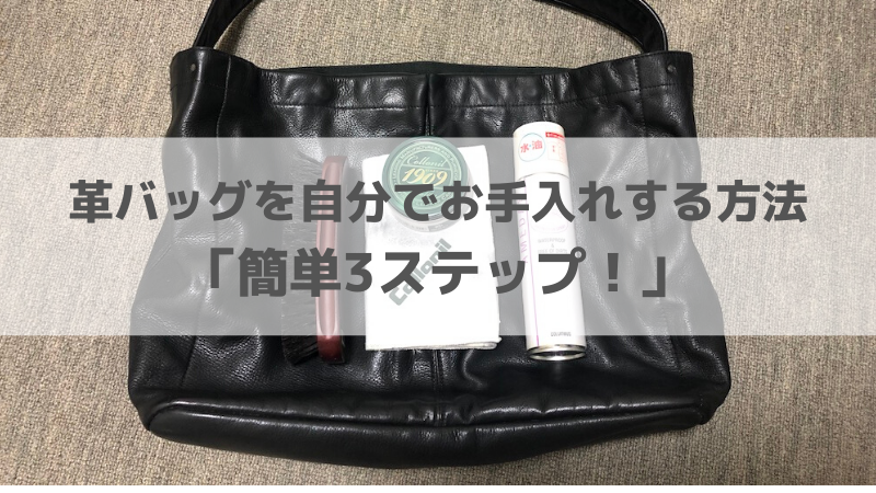 革バッグ・鞄を自分でお手入れする方法