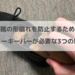 革靴の形崩れを防止するにはシューキーパーが必要