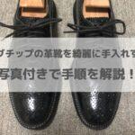 ウイングチップの革靴を綺麗に手入れする方法