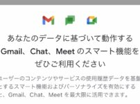 【Gmail】スマート機能とパーソナライズの設定