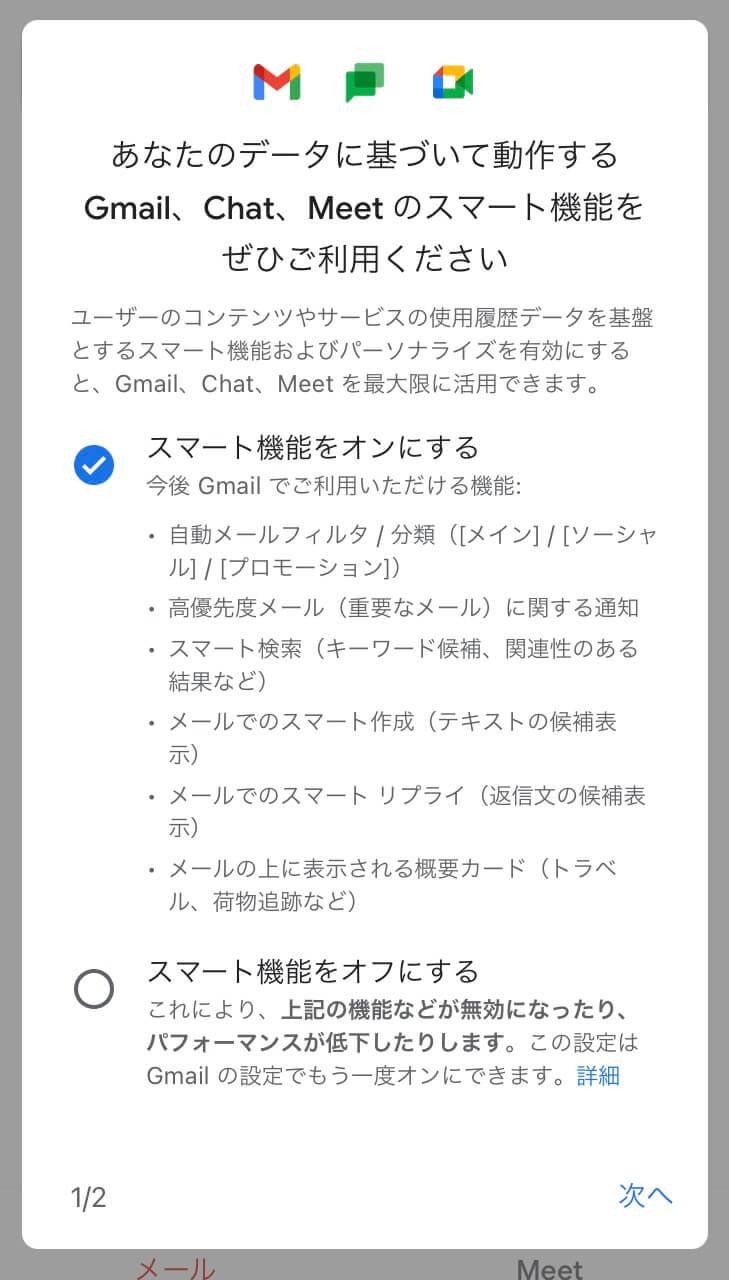 【Gmail】スマート機能の設定方法