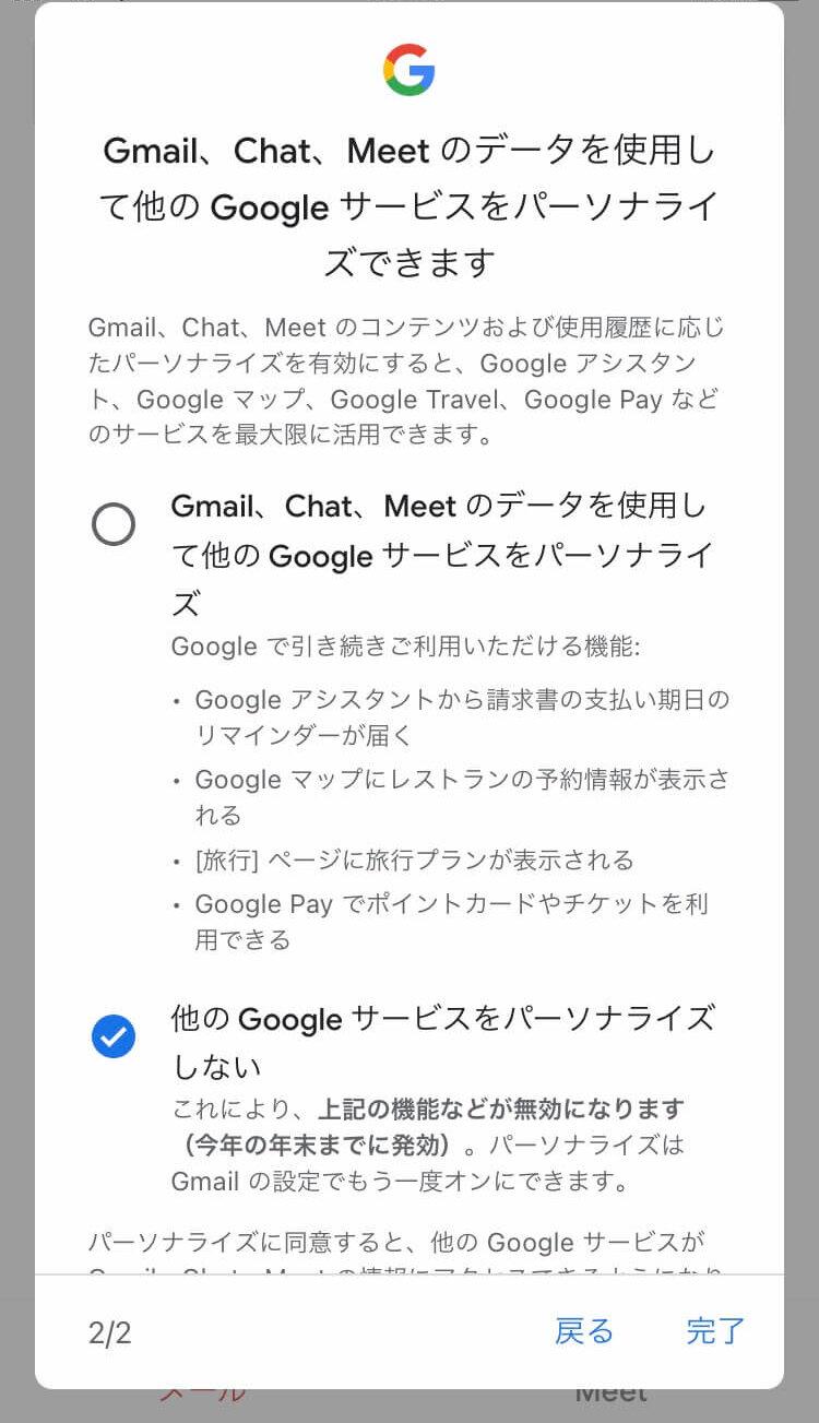 Gmailの他のGoogleサービスのパーソナライズ設定